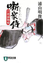 hanashikazamurai