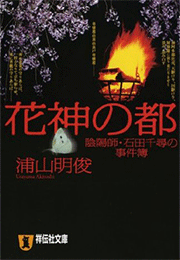 kashinnomiyako